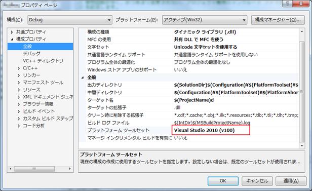 Visual C++プロパティページ全般